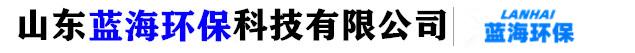 山东蓝海环保厂家